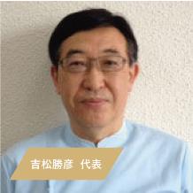 吉松勝彦代表